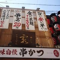 春の大阪~京都へ