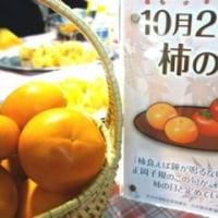 「柿の日」!!「柿くへば・・・」!!