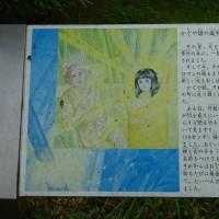 No.601 かぐや姫伝説の地