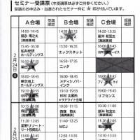 IRフォーラム2017大阪の案内葉書が来ました