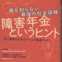 「障害年金というヒント」中井宏・監修 三五館