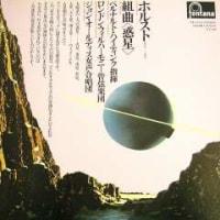 ◇クラシック音楽LP◇ベルナルト・ハイティンク指揮ロンドン・フィルのホルスト:組曲「惑星」