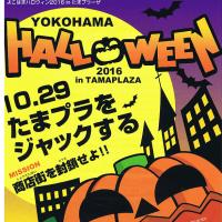 ハロイン10月29日(土)~30日(日)ロイヤルガーデンたまプラーザ店 店頭販売
