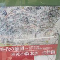 百耕資料館 企画展 「江戸時代の絵図 京派の粉本Ⅳ 吉祥画」 on 2017-5-28