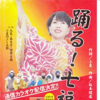 踊る!七福神DVD