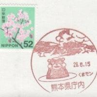 熊本県庁内郵便局