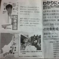 民主党議員松本清治(菅の元秘書)が「私の要請で吉祥寺が計画停電の対象から除外」とチラシ配る