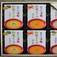 灘萬~なだ万~和風スープ!!