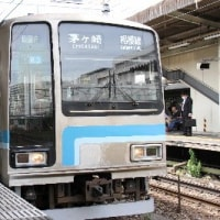 交通遊園と相模線完乗の旅4.