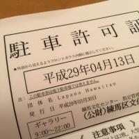 展示会場打ち合わせと芥川賞
