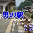 ♪・おすすめ演歌紹介!【新曲】 ♪・男の駅/走裕介//kazu宮本