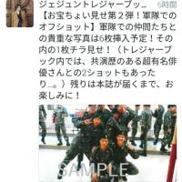 ジェジュン トレジャーブック【お宝ちょい見せ第2弾!軍隊でのオフショット】