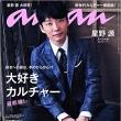 anan 2017/08/09[大好きカルチャー最前線! ]  CLOSE UP チャン・グンソク ロングインタビュー 8P