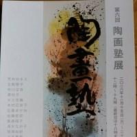 陶画塾展 松宮尚美 ~やきものに描く画と器~