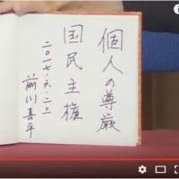 前文科次官「文書は事実」 「萩生田氏関与の可能性」 東京新聞 + 安倍の官邸崩壊