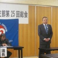 第25回阿賀野支部総会開かれる