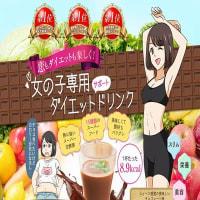 女の子専用ダイエットドリンク【スーパー酵素プラス】評判口コミ
