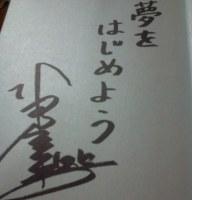 北島康介のサイン!