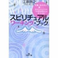 今日の図書「スピリチュアルワーキング・ブック」江原 啓之