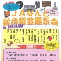 五箇山支店・上平事務所で秋の総合展示会を開催します。