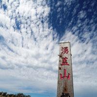 2016年10月 秋の野草花咲く_ 湧蓋(わいた)山