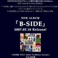 『B-SIDE』