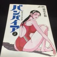 「徳弘正也 昭和不老不死伝説バンパイア 2巻」