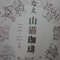 「山猫珈琲 上巻」/湊かなえ