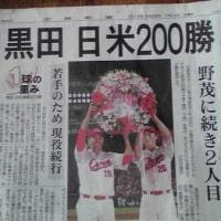 200勝を達成した黒田投手
