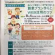 金沢で創業セミナー