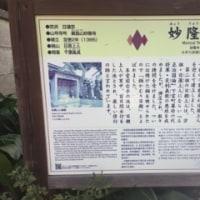 鎌倉七福神巡り♪