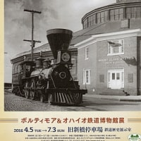 ボルティモア&オハイオ鉄道博物館展