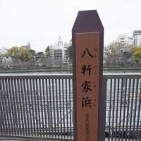 水都大阪川開き2017 八軒家お花見フェスタ (八軒家浜船着場)