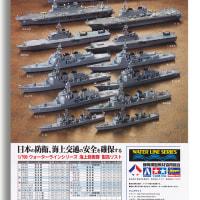 日本の防衛、海上交通の安全を確保する