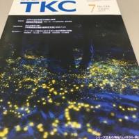 月刊TKCに掲載