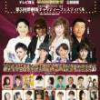 6/24第二部 夢劇場チャリティーコンサート