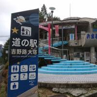 道の駅 吉野路大塔 (奈良県五條市) 食事処金剛