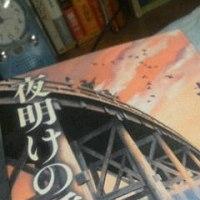 最近読んだ本「夜明けの橋」