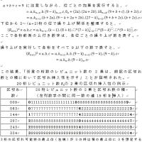 repunit数の2乗と特異3桁数(区切れ数)の積
