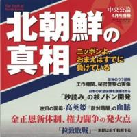 必読の書『北朝鮮の真相』