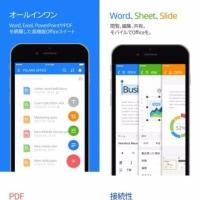 【Polaris Office + PDF】PCとの互換性に優れたドキュメント編集ツール