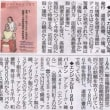 第62号が北海道新聞「みなみ風」に紹介される