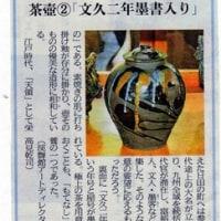 茶壺の話 ② 西日本新聞連載記事です  [小鹿田焼ミュージアム溪聲館から<74>]