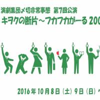 演劇集団〆切非常事態第7回公演『キヲクの断片~フカフカがーる2009~』がありますよ。