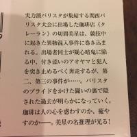 読書_喫茶店タレーランの事件簿3