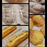 3月14日パンのお勉強