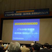 中国環境問題研究報告会