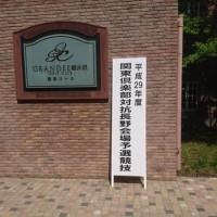 5/23『平成29年度関東倶楽部対抗長野会場予選競技』~その1~