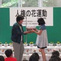 人権の花贈呈式 4年生 5月24日(水)