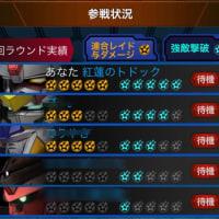 連合戦! 第6・第7ラウンド 〜終戦結果  & 復刻マラソンetc